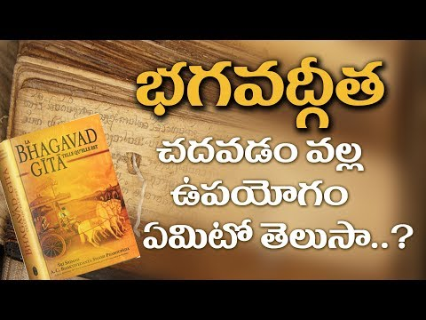 Can I read Bhagavad Gita in telugu | Volga Video