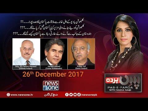 Pas E Parda - 26 December-2017 - News One