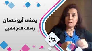 يمنى أبو حسان - رسالة للمواطنين  - حلوة يا دنيا