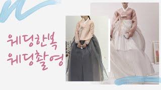 [ 결혼준비] 결혼식한복 웨딩촬영 웨딩한복 한복드레스 …