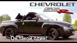 Chevrolet SSR.  Он такой один, уникальный и дорогой!