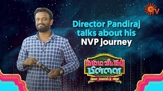 Namma Veettu Director Pandiraj's Speech | Namma Veettu Pillai Audio Launch