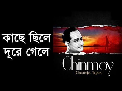 Kache Chile Dure gele - Chinmoy Chatterjee [Remastered]