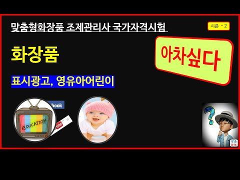 화장품_표시 광고 영유아 어린이