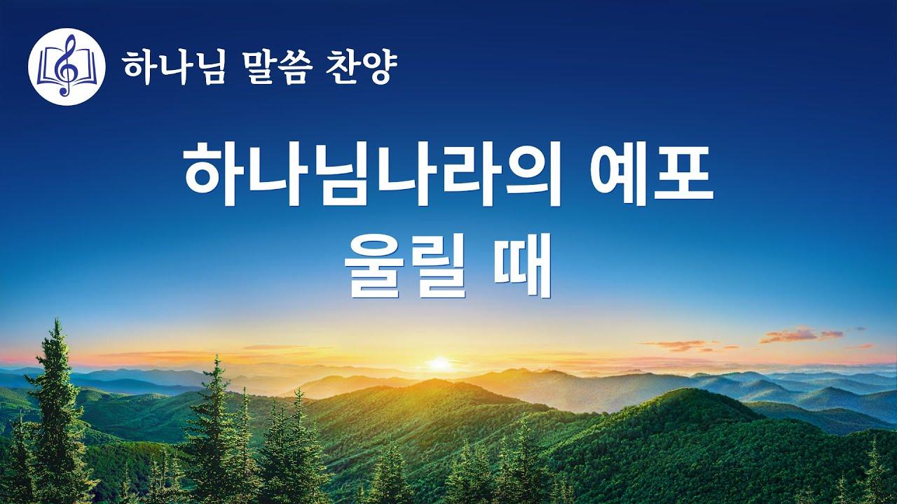 말씀 찬양 CCM <하나님나라의 예포 울릴 때>(가사 버전)