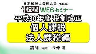 「月刊 税理」WEBセミナー【平成30年度 税制改正 個人課税 法人課税編】