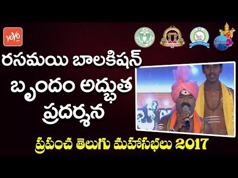 Rasamayi Balakishan Team Cultural Performance at World Telugu Conference 2017   Telangana   YOYO TV