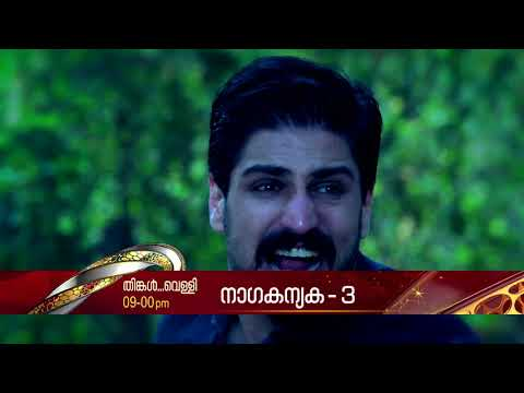 NAGAKANYAKA 3 Promo | Today at 9pm | Surya TV - Online