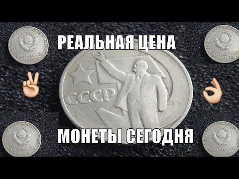 Сколько стоит монета 50 копеек 50 лет Советской власти Ленин