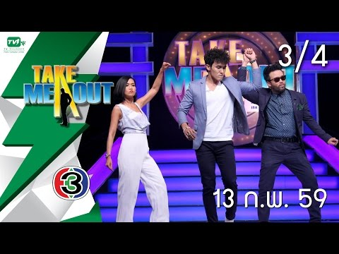 Take Me Out Thailand S9 ep.21 เฮง-บิ๊กเอ็ม 3/4 (13 ก.พ. 59)