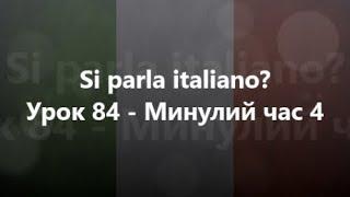 Італійська мова: Урок 84 - Минулий час 4