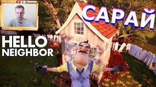 №318: ПОСЕЛИЛСЯ В САРАЕ - Hello Neighbor Alpha 2 Reborn | Привет Сосед Альфа 2 видео для детей