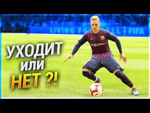 УХОДИТ МИЛКИН или НЕТ ?! - FIFA 19 КАРЬЕРА ЗА ИГРОКА #103