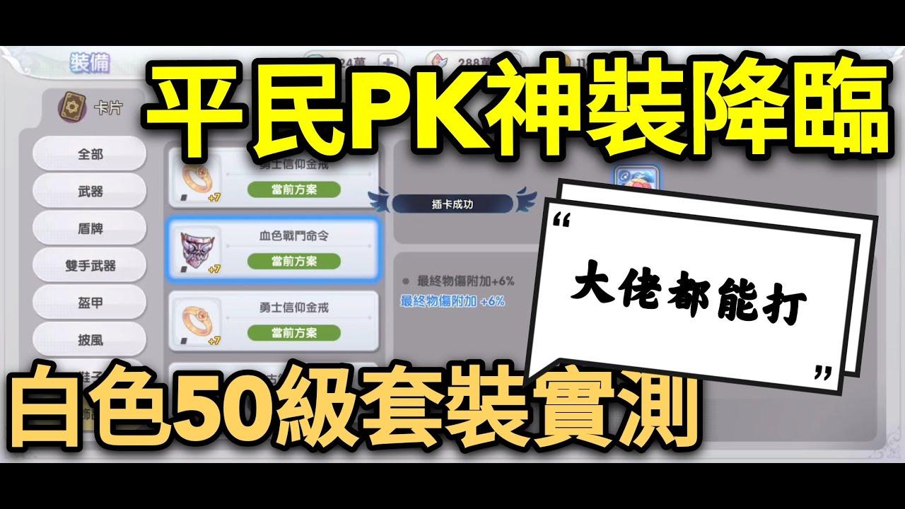 【法蘭王】Ro新世代的誕生:實測平民PK神裝白色50級套,能否小兵立大功扭轉小蝦米的命運?讓我們看下去!