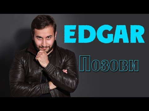 EDGAR - Позови (Альбом 2015)
