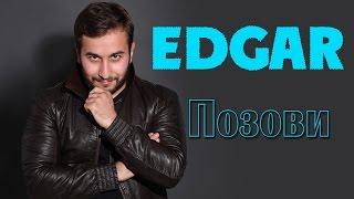 """EDGAR - """" Позови """" / Official Album 2015 / Премьера альбома"""