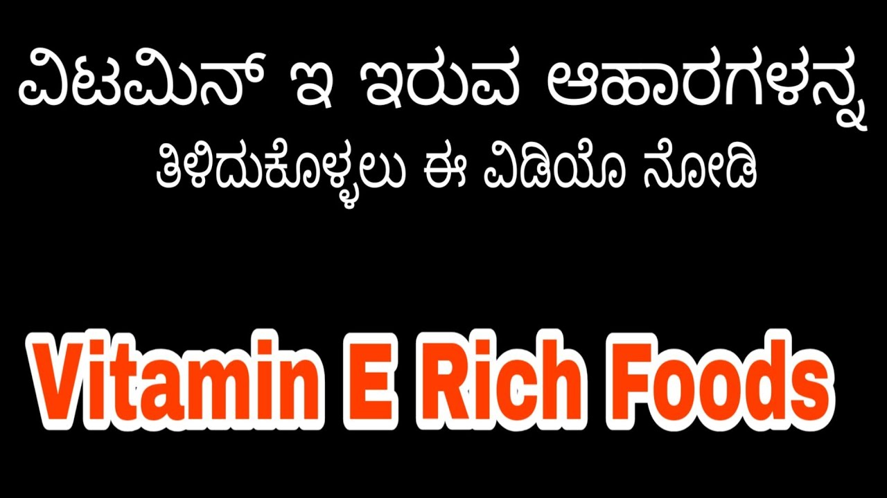 Vitamin E Foods In Kannada Vitamin E In Kannada Health Benefits Of Vitamin E Helpful Forever Youtube