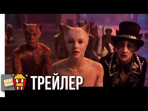 КОШКИ — Русский трейлер   2019   Новые трейлеры