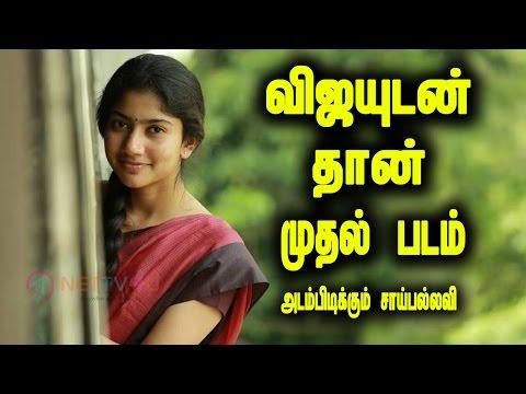 Vijay படத்துல நடிக்கறாங்க Premam மலர் டீச்சர்   Sai Pallavi Entry In Tamil Cinema   Kollywood News