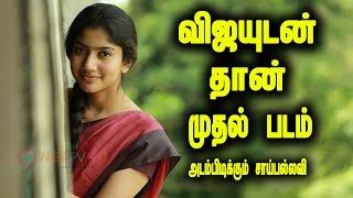 Vijay படத்துல நடிக்கறாங்க Premam மலர் டீச்சர் | Sai Pallavi Entry In Tamil Cinema | Kollywood News