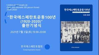 [KEAviva 29] 한국에스페란토운동 100년 (1920-2020) | Esperanto-Movado 100-jara en Koreio