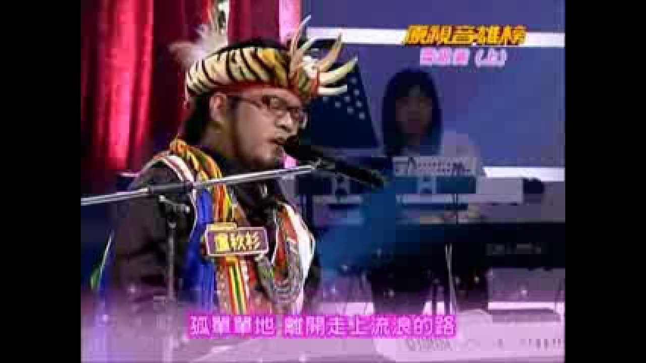 排灣族歌曲:佳古它伊(無奈) 魯凱歌手:盧秋杉 (原民台)