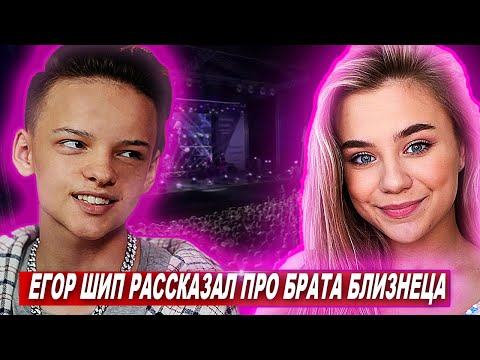 Егор Шип Рассказал Всю Правду про ПОЦЕЛУЙ В Клубе!