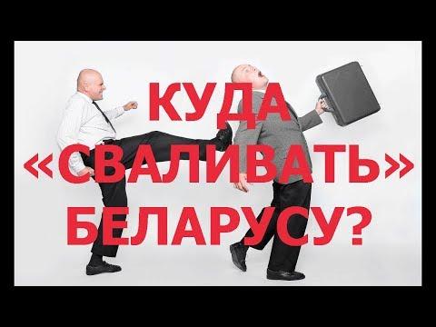 Куда деваться Беларусу, Статистика соотношения уволенных и принятых на работу в Беларуси \ ТЛУМАЧ