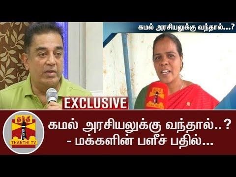 EXCLUSIVE   PUBLIC REACTION ON 'If Kamal Haasan Enters Politics'   Thanthi TV