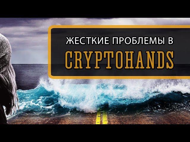 Жесткие проблемы в CryptoHands