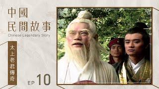 中國民間故事 第 10 集 太上老君傳奇 thumbnail