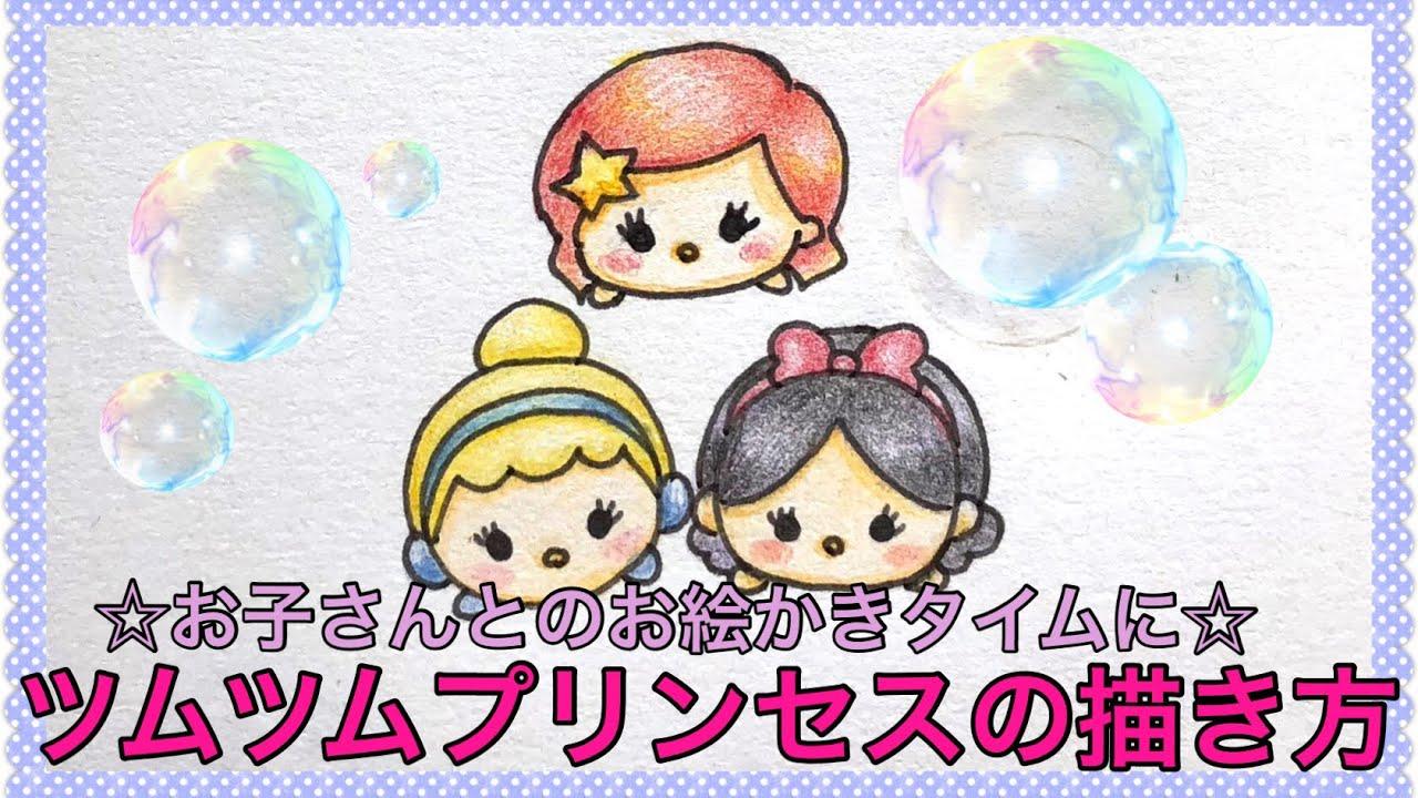 ツムツムプリンセスたちの描き方☆how to draw Princess of tsum tsum☆