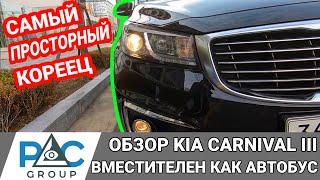 Обзор KIA Carnival 3 поколения - Комплектация, состояние.  Авто из Кореи 2020