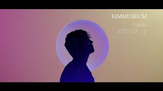 [MV] 김뮤지엄 ( KIMMUSEUM ) - 팔레트 ( PALETTE )