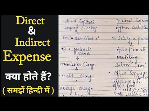 Direct & Indirect Expense किसे कहते है ?  WHAT IS DIRECT & INDIRECT EXPENSE ?