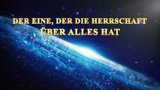 DER EINE, DER DIE HERRSCHAFT ÜBER ALLES HAT Doku-Trailer - Zeugnis der Kraft Gottes