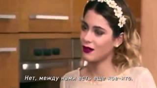 Разговор Виолетты и Леона (на русском)