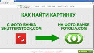 Как найти картинку shutterstock.com на fotolia.com(, 2015-11-07T14:24:59.000Z)