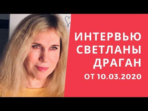 Интервью Светланы Драган от 10 марта 2020 года