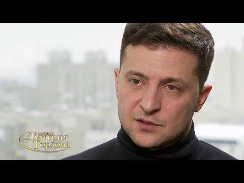 Зеленский ответил Гордону, пойдет ли он в президенты - Видео на ютубе
