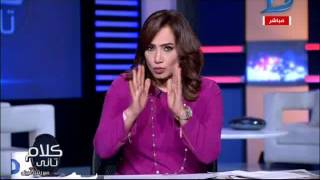 كلام تانى| رشا نبيل تكشف ما بين السطور فى تصريحات الرئيس السيسي حول ارتفاع الأسعار !