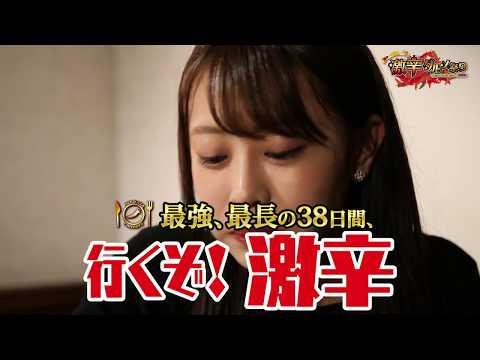 日本最大の激辛グルメの祭典「激辛グルメ祭り2019 」 全メニュー発表!全店舗のコメント追加!