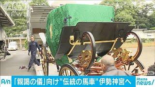 伝統の馬車、伊勢神宮「親謁の儀」に向け出発(19/11/19)