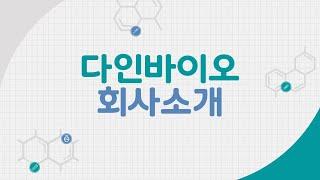 회사소개 I 다인바이오