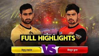 Full Highlights: Match 109: Telugu Titans vs Bengaluru Bulls| Sports Tak