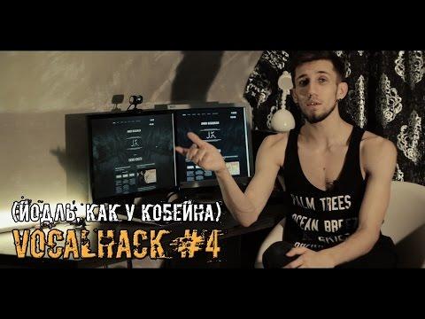 VocalHack #4 - Йодль как у Кобейна