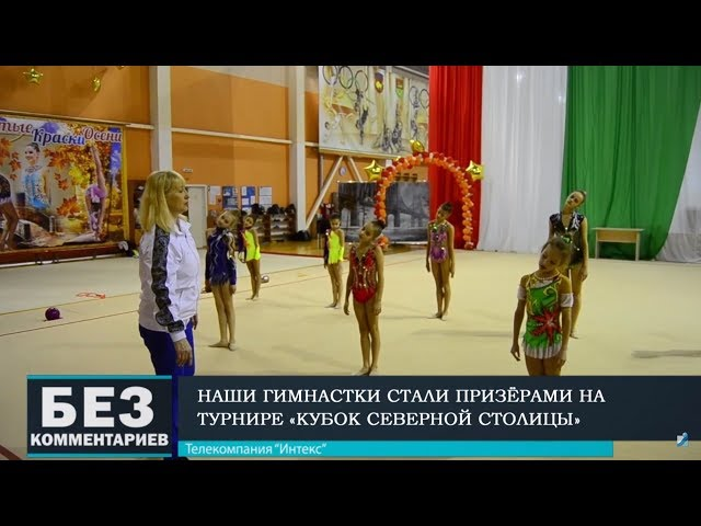 Без комментариев. 13.02.19. Барановичские гимнастки в числе призеров.