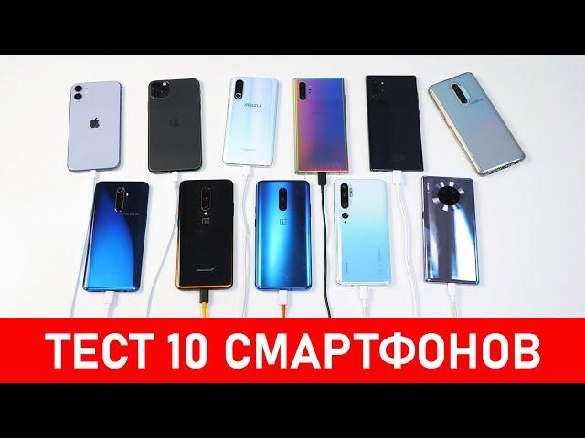 Кто самый быстрый? OnePlus 7 Pro, Samsung Galaxy Note 10+, Xiaomi Mi Note 10, iPhone 11 Pro / ОБЗОР