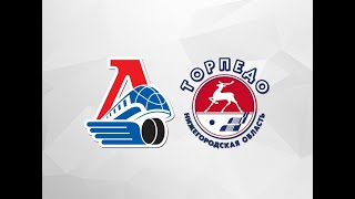 Локомотив - Торпедо. Прогноз на КХЛ. Прогнозы на спорт. Прогнозы на хоккей. Ставки на КХЛ