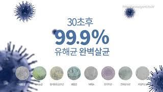 태영이앤티 - 살균수 제조장치 홍보영상